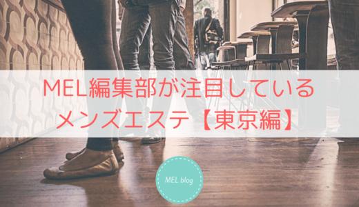 MEL編集部が注目しているメンズエステ【東京編】