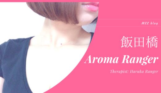 飯田橋『Aroma Ranger アロマレンジャー』はるかレンジャー:メンズエステ体験レポート