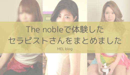 【おすすめ】新宿「The noble(ザ・ノーブル)」で体験したことがあるセラピストさんをまとめました