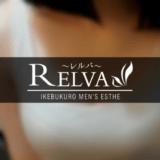 池袋『RELVA(レルバ)』はる