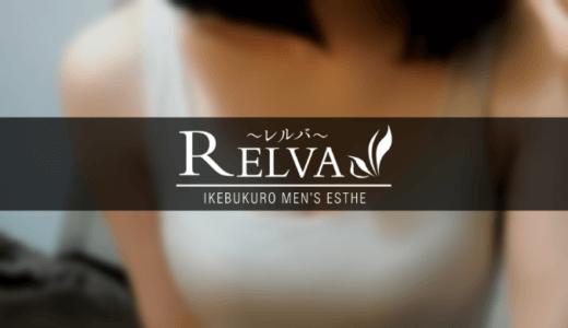 【体験】池袋『RELVA(レルバ)』はる ―ドキドキは最後に待っていた―