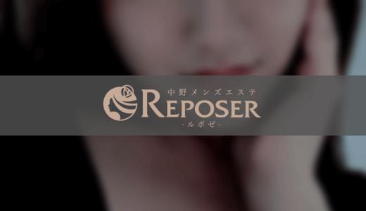 中野『Reposer(ルポゼ)』えれな -ドキドキ満載の大胆トリートメント-