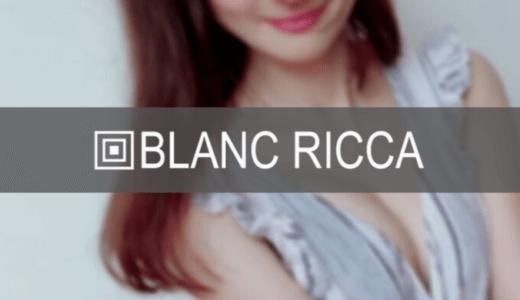 渋谷『BLANC RICCA(ブランリッカ)』億いずみ -気がつくと魅了されている-