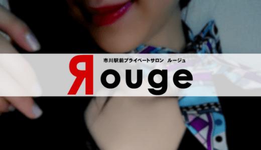 市川『Rouge(ルージュ)』葉加瀬れな -どんどんスイッチが入っていく-
