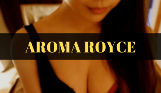 武蔵小杉『AROMA ROYCE(アロマロイス)』小倉みつ -大型新人セラピスト現る-