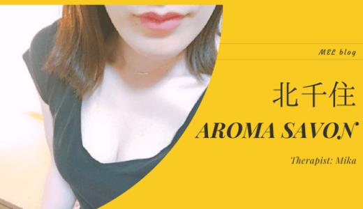 北千住『AROMA SAVON アロマサボン』みか:メンズエステ体験レポート