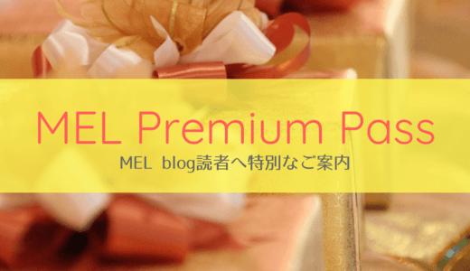 【MEL Premium Pass】新宿「The noble(ザ・ノーブル)」でMEL特典が使えるようになりました!