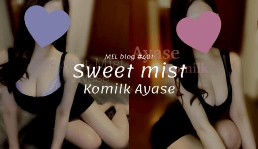 Sweet Mist「綾瀬子みるく」女神級の美しさ! しっかりほぐされたあとのご褒美タイムは格別