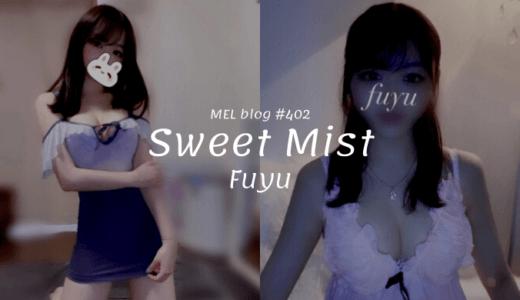 Sweet Mist「ふゆ」ミニマムかわいい! 清楚系で透明感バツグンの美女が織りなす素敵な空間