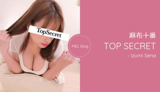 TOP SECRET(麻布十番) 瀬名いずみ ―妹系セラピストとの甘い空間―