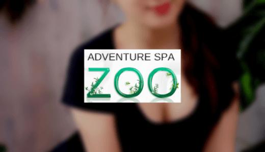 【体験】池袋『ADVENTURE SPA ZOO(ズー)』白石さや -まさかの女豹に遭遇しちゃった-